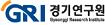 01. 로고_경기연구원.png